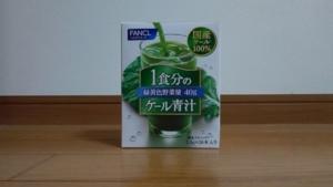 【ファンケル・1食分のケール青汁】味と美味しい飲み方をレビュー