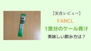 FANCL「1食分のケール青汁」