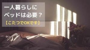 一人暮らしにベッドは必要?
