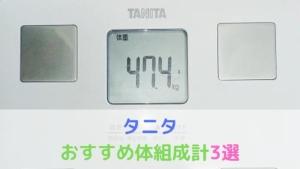 タニタの体組成計おすすめ3選