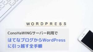 ConoHaWINGサーバーではてなブログからWordPressに引っ越しする手順