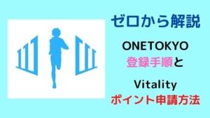 ONETOKYO登録とVitalityに申請する手順