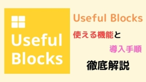 UsefulBlocks徹底解説