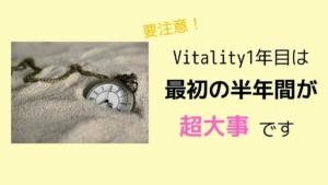 Vitalityは最初の半年間が命